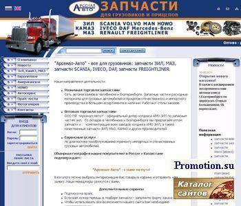 запчасти зил - ООО Арсенал-Aвто - http://www.arsenalavto.ru/