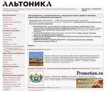 Корпоративный сайт компании Альтоника - http://www.altonika.ru/