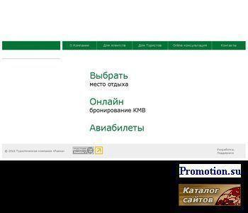 Кавминводы - отдых, лечение, SPA - http://www.raena.ru/