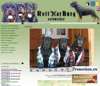 Ротвейлер - питомник ROTTHARBURG - http://www.rottharburg.ru/