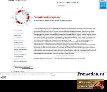 Российский Астролог - http://www.astrologer-togliatti.narod.ru/