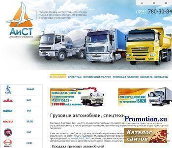 Грузовая автотехника КАМАЗ, МАЗ, ЗИЛ, НЕФАЗ, СЗАП. - http://www.td-aist.ru/