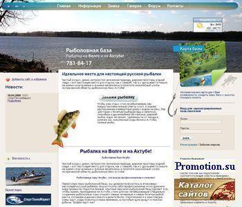 Рыболовная база Ахтуба. - http://www.baza-ahtuba.ru/
