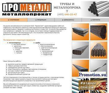 металлопрокат и трубы - http://www.prometall.ru/
