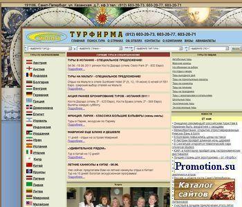 Иволга - туристическая компания - http://www.ivolgatour.ru/