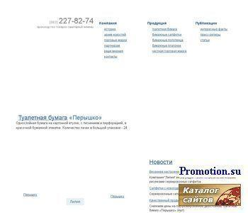 Компания «Лилия» - http://www.lili-r.ru/