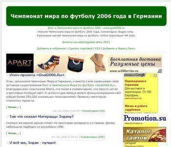 Блог о Чемпионате мира по футболу 2006 года - http://www.goal2006.ru/