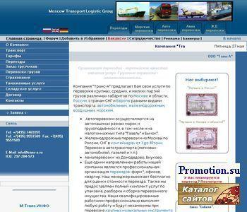 M-Trans.Ru Организация переездов - http://m-trans.ru/