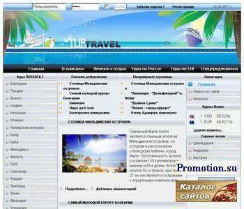 TurTravel-туризм и отдых по всему миру - http://www.turtravel.ru/