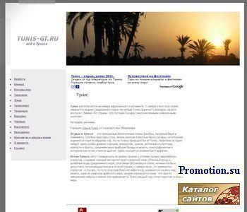 туроператоры по тунису - http://www.tunis-gt.ru/