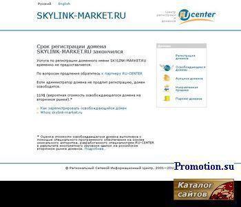 Все для СкайЛинк и о Скайлинк - http://www.skylink-market.ru/