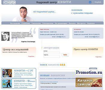 работа кадровый центр Юнити - http://www.uniti.info/