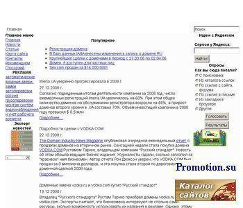 Сайт о доменных именах - http://www.domainsworld.info/