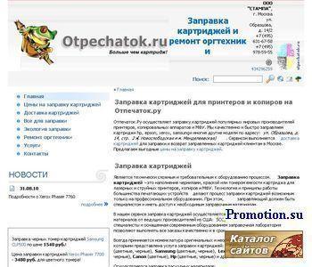 Продажа и заправка картриджей samsung scx-4216d3 - http://www.otpechatok.ru/