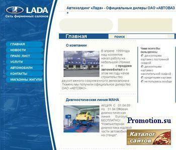 АвтоВАЗ: лада - ваз, продажа автомобилей - http://www.ladatmn.ru/