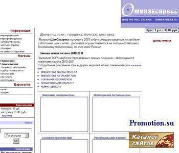 Автомобильные шины Nokian с доставкой. - http://www.shinexpress.ru/