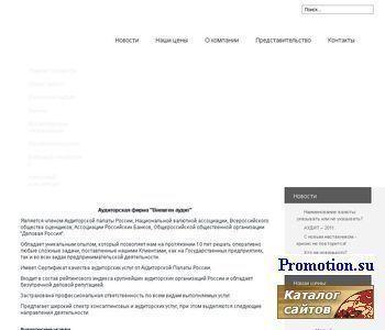 Внешгенаудит - аудиторские и бухгалтерские услуги - http://www.vgaudit.ru/