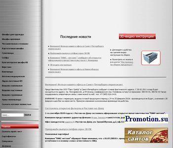 Пакс металл - производство металлических шкафов и стеллажей - http://www.paksmet.ru/