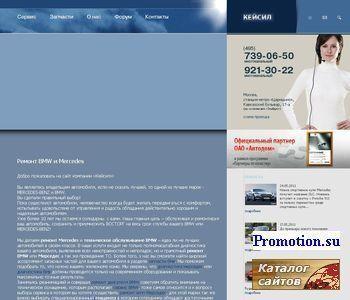 Кейсил - Техцентр BMW и Mercedes-Benz - http://www.keysil.ru/