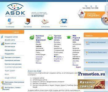 Рекламное агенство ASDK - http://www.asdk.ru/