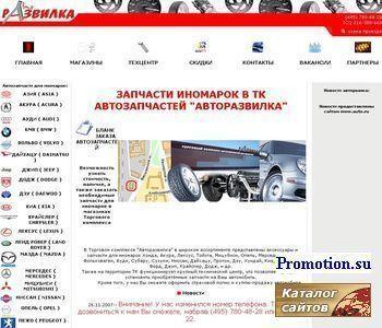 "Автозапчасти для иномарок в ТК ""Авторазвилка"" - http://www.autorazvilka.ru/"