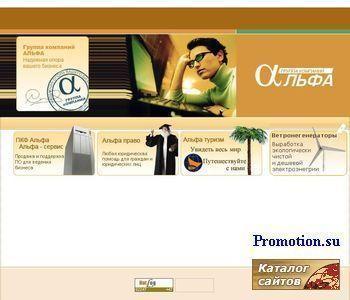 Альфа туризм – туристическое агентство - http://www.alphacompany.ru/