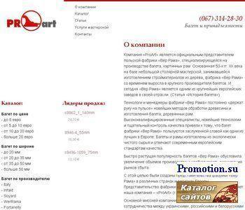Багет и рамы. ПроАрт - http://www.proart.com.ua/