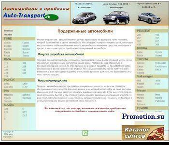 Грузовые автоперевозки в Москве - http://www.auto-transport.ru/