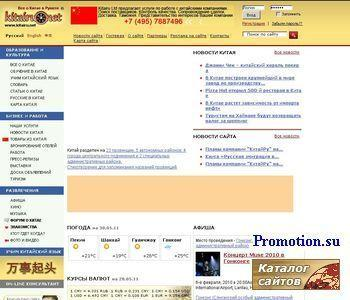 Все о Китае в Рунете - Kitairu.Net - http://www.kitairu.net/