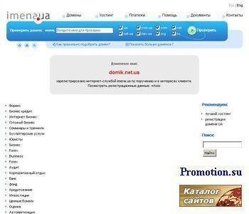 Домостроительный портал Domik.net.ua - http://domik.net.ua/