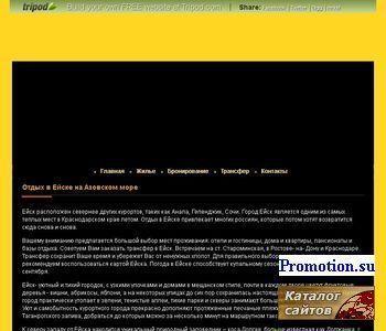 Отдых в Ейске на  бергу Азовского моря. - http://yeisk050.tripod.com/