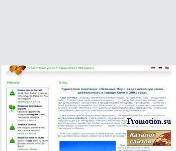 """Туристическая компания """"Зеленый мир"""" - http://www.greenw.ru/"""