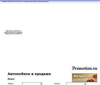 Срочный выкуп авто - http://www.autovikup.ru/