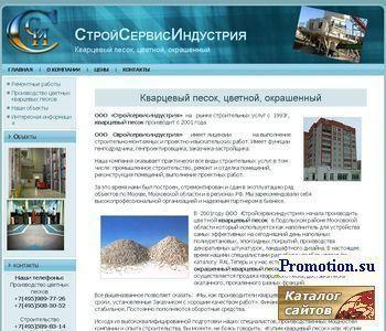 Окрашенный кварцевый песок - http://www.ssind.ru/