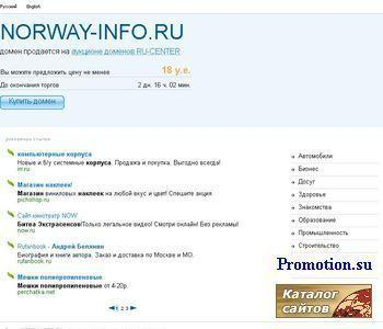 Норвегия. Достопримечательности. - http://www.norway-info.ru/
