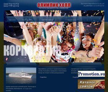 кейтеринг. москва - корпоративные вечеринки - http://www.olimpikhall.ru/