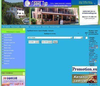 туры в Корфу - http://www.korfu.dol.ru/