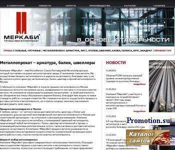 Черный металл и сервисный металлоцентр.Профнастил, - http://www.mercabi.ru/