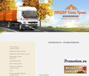 ООО Лидер Спец Транс - перевозка опасных грузов - http://www.lider1.ru/