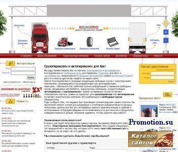 RusCargoService.ru - портал грузоперевозки - http://www.rcargo.ru/