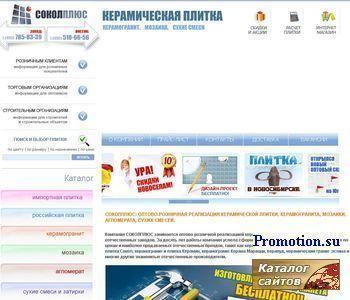СоколПлюс - шахтинская плитка, керамогранит оптом, - http://www.sokolplus.ru/