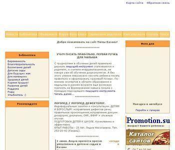 Сайт мам Казани - http://mamakazan.ru/