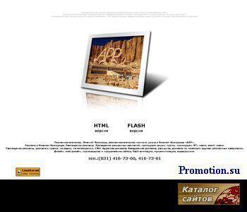 АПР-рекламное агентство в Нижнем Новгороде - http://www.apr.nnov.ru/