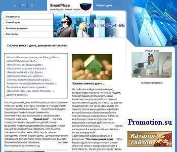 SmartPlace - http://www.smartplace.ru/