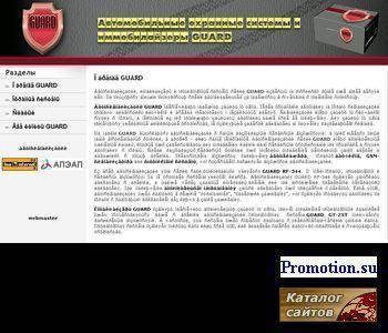 автосигнализации и иммобилайзеры Guard - http://www.all-guard.ru/