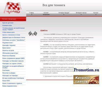 Все что Вы хотите купить для тюнинга авто ВАЗ - http://azard.ru/