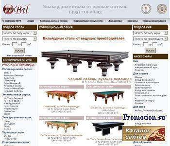 Купить лучший кий и бильярд - http://www.igra-igra.ru/