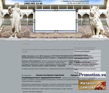 Вега-керамика предлагает - керамическая плитка. - http://www.vega-keramika.ru/