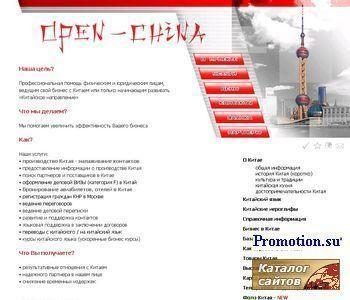 Open-China - http://www.open-china.ru/