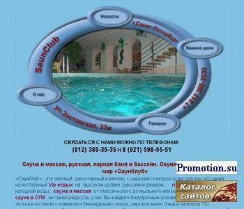 СаунКлуб - баня, сауна, парная - http://saunclub.ru/